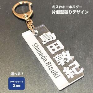 ネームキーホルダー/片側型破りデザイン/クリア hokota