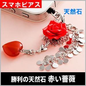 スマホピアス/赤い薔薇/天然石|hokota