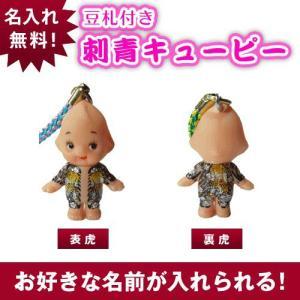 豆札付 刺青キューピーストラップ/表虎/裏虎|hokota