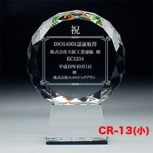 クリスタルトロフィー CR-13(小)