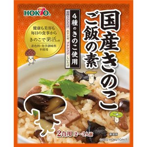 新発売 国産 きのこご飯の素 (150g 2合用 2-3人前) 炊き込みご飯 レトルト 食品 常温保存 混ぜご飯 茸|きのこはホクト菌活ショップ
