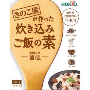 新発売 きのこ屋が作った 炊き込みご飯の素 (180g 3合用 3-4人前) 炊き込みご飯 レトルト 食品 混ぜご飯 茸|きのこはホクト菌活ショップ