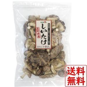 干し椎茸 国産 訳あり 100g 送料無料 (菌床 一番採り 生 どんこ 椎茸)