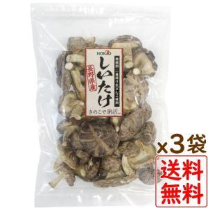 干し椎茸 国産 訳あり 300g (100gx3袋 どんこ ほししいたけ 菌床 栽培 乾しいたけ 長...