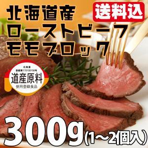ローストビーフ 牛肉 北海道 ローストビーフ ブロック 業務用300g送料無料 ベコクラブ