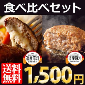 北海道からのクール冷凍便のためハンバーグ1個あたりが少々割高となっておりますが、食べ比べお試し価格で...