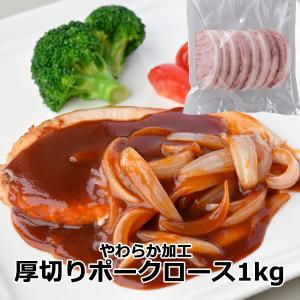 肉 豚肉 ギフト プレゼント   豚肉 食品 ポイント消化 やわらか厚切りポークロース1kg 豚ロー...
