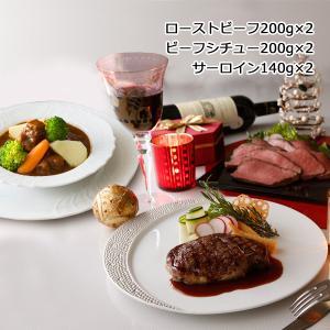 クリスマス ディナーセット お歳暮 肉  ギフト プレゼント 牛肉 詰め合わせ   お誕生日  パーティー おかず 惣菜 つまみ 送料無料