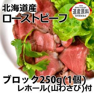 北海道産牛ももローストビーフブロック250g(レホール付き)...