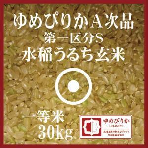 新米 ゆめぴりか 高度クリーン米 30kg 玄米 JA新すな...