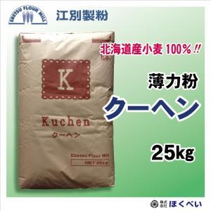 江別製粉 クーヘン 菓子用薄力粉 25kg 北海道産小麦100%