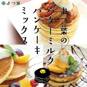 よつ葉乳業 バターミルク パンケーキミックス 450g 【ミックス粉】 メール便 送料無料