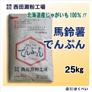 北海道産 馬鈴薯でんぷん 25kg (北海道産じゃがいも100%) 【西田澱粉工場】
