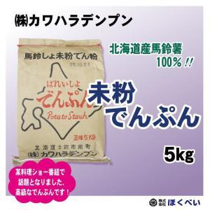 令和元年産 カワハラデンプン 5kg 送料無料 北海道産じゃがいも100% 高級片栗粉|hokubei-shop