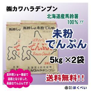令和元年産 カワハラデンプン 5kg×2 北海道産じゃがいも100% 高級片栗粉 送料無料|hokubei-shop