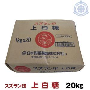 スズラン印 ビート上白糖 てん菜糖 1Kg×20 送料無料 日本甜菜製糖 ニッテン
