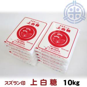 スズラン印 ビート上白糖 てん菜糖 1Kg×10 日本甜菜製糖 ニッテン