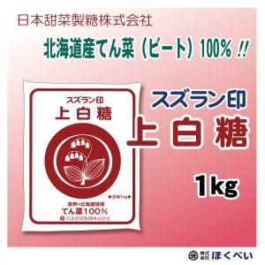 スズラン印 ビート上白糖 てん菜糖 1Kg メール便送料無料 日本甜菜製糖 ★代引き・NP後払いはご利用頂けません