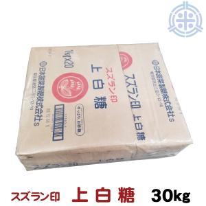 スズラン印 ビート上白糖 てん菜糖 1Kg×30 送料無料 日本甜菜製糖 ニッテン