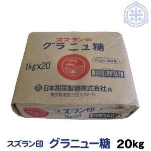 スズラン印 ビートグラニュー糖 てん菜糖 1Kg×20 送料無料 日本甜菜製糖 ニッテン