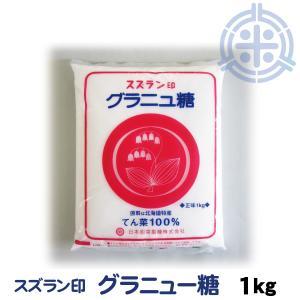 スズラン印 ビートグラニュー糖 てん菜糖 1Kg メール便送料無料 日本甜菜製糖 ニッテン ★代引き・NP後払いはご利用頂けません