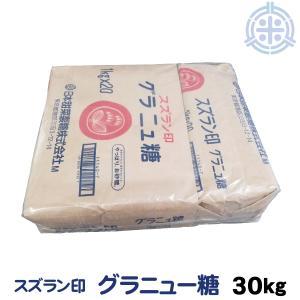 スズラン印 ビートグラニュー糖 てん菜糖 1Kg×30 送料無料 日本甜菜製糖 ニッテン