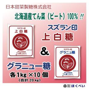 スズラン印 上白糖10kg&グラニュー糖10kg てん菜糖 (合計20kg) 送料無料 日本甜菜製糖 ニッテン