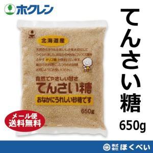 ホクレン てんさい糖 650g メール便送料無...の関連商品5