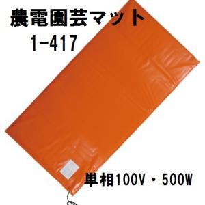 農電園芸マット 1-417 単相100V・500W 約2坪 hokuetsunoji-shop