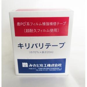 キリバリテープ みかど化工 70mmx20m hokuetsunoji-shop
