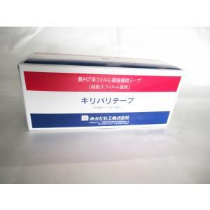 キリバリテープ みかど化工 200mmx20m hokuetsunoji-shop