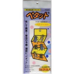 捕獲器 アグリセクト ペタット イエロー 10枚入 hokuetsunoji-shop