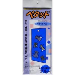 捕獲器 アグリセクト ペタット ブルー 10枚入 hokuetsunoji-shop