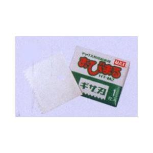 送料無料 野菜結束機 おびまる用ギザ刃 替刃 マックス 1枚 hokuetsunoji-shop
