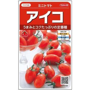 サカタ交配 ミニトマト アイコ 約17粒 実咲野菜
