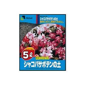 培養土 シャコバサボテンの土 リッチェル 5L|hokuetsunoji-shop
