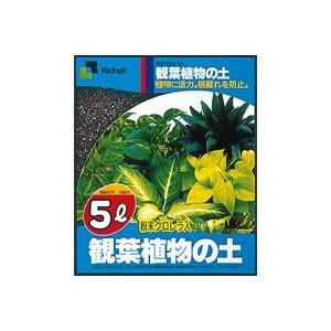 培養土 観葉植物の土 リッチェル  5L|hokuetsunoji-shop