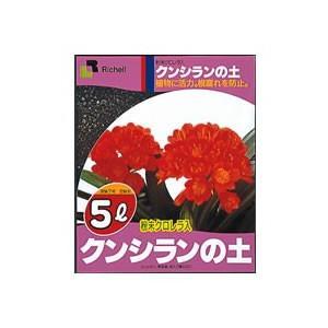 培養土 クンシランの土 リッチェル  5L|hokuetsunoji-shop
