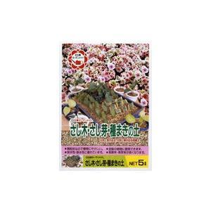 培養土 高品質専用土 さし木さし芽 種まきの土  日清ガーデンメイト 5L|hokuetsunoji-shop