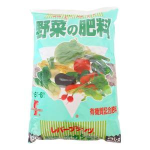 肥料 野菜のボカシ肥料 レバートルフ 2kg 粉状