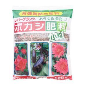 肥料 ボカシ肥料 レバートルフ 小粒 700g