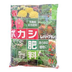 肥料 ボカシ肥料 レバートルフ 粉末 5kg