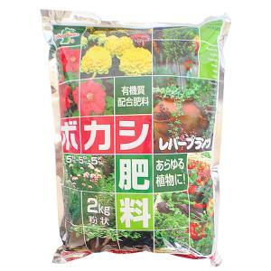 肥料 ボカシ肥料 レバートルフ 粉末 2kg