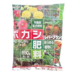 肥料 ボカシ肥料 レバートルフ 粉末 850g