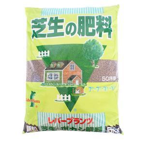 肥料 芝生のボカシ肥料 レバートルフ 5kg 顆粒