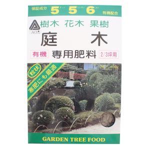 肥料 庭木専用肥料 400g|hokuetsunoji-shop