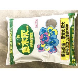 肥料 草木灰  2kg