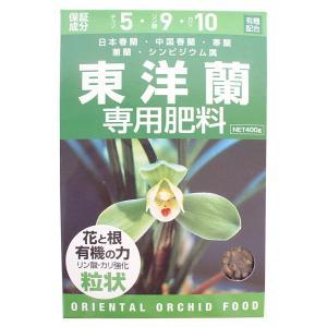 肥料 東洋蘭専用肥料 400g|hokuetsunoji-shop