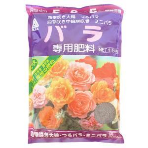 肥料 バラ専用肥料 1.5kg