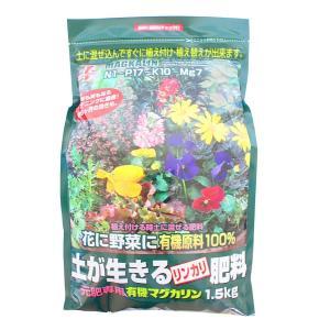 土壌改良剤 有機マグカリン レバートルフ 1.5kg|hokuetsunoji-shop